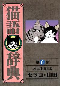 猫語辞典 6巻-電子書籍