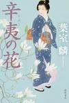 辛夷の花-電子書籍
