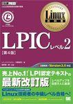 Linux教科書 LPICレベル2 第4版-電子書籍