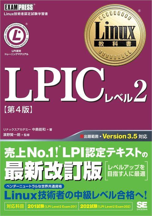Linux教科書 LPICレベル2 第4版拡大写真