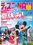 ディズニーNAVI'16 夏休みspecial-電子書籍