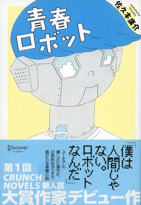 青春ロボット拡大写真