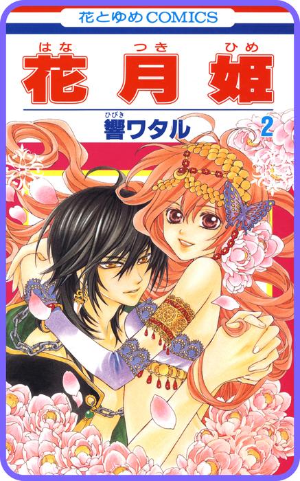 【プチララ】花月姫 story06-電子書籍-拡大画像