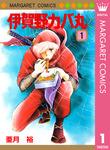 伊賀野カバ丸 1-電子書籍