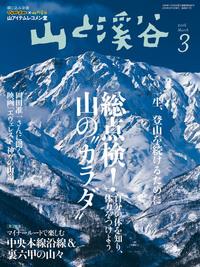 山と溪谷2016年3月号-電子書籍