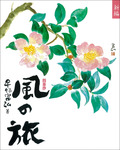 新編 風の旅-電子書籍