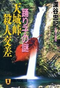 踊り子の謎 天城峠殺人交差-電子書籍