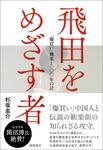 飛田をめざす者 「爆買い」来襲と一〇〇年の計-電子書籍