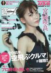 週プレ2017年6月12日号No.24-電子書籍