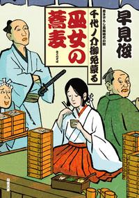千代ノ介御免蒙る : 3 巫女の蕎麦