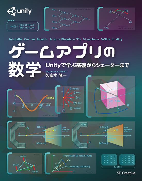 ゲームアプリの数学 Unityで学ぶ基礎からシェーダーまで拡大写真