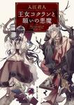 王女コクランと願いの悪魔-電子書籍