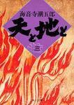 天と地と(三)-電子書籍