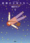 星屑の少年たちへ / 1-電子書籍