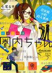 バリ3探偵 圏内ちゃん―忌女板小町殺人事件―-電子書籍