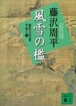 風雪の檻 獄医立花登手控え(二)-電子書籍