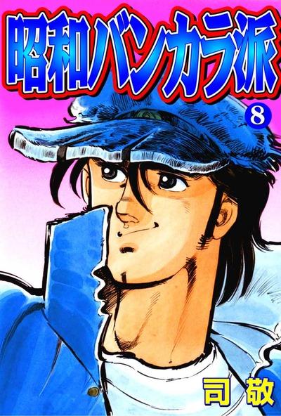 昭和バンカラ派8-電子書籍