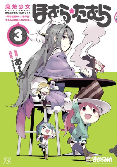魔法少女ほむら☆たむら ~平行世界がいつも平行であるとは限らないのだ。~ 3巻-電子書籍