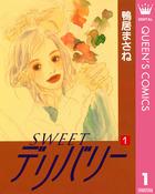 「SWEETデリバリー(クイーンズコミックスDIGITAL)」シリーズ