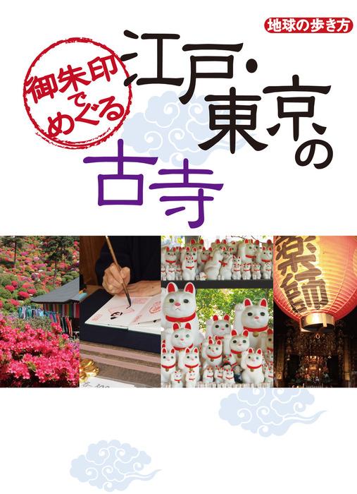 御朱印でめぐる江戸・東京の古寺拡大写真