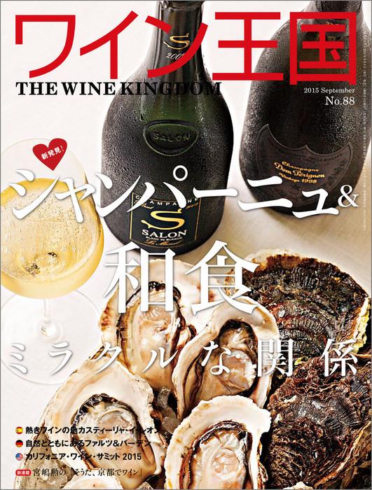 ワイン王国 2015年 9月号拡大写真