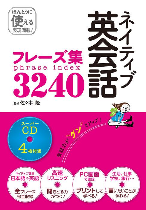 ネイティブ英会話フレーズ集3240 スーパーCD4枚付き[CD無しバージョン]拡大写真