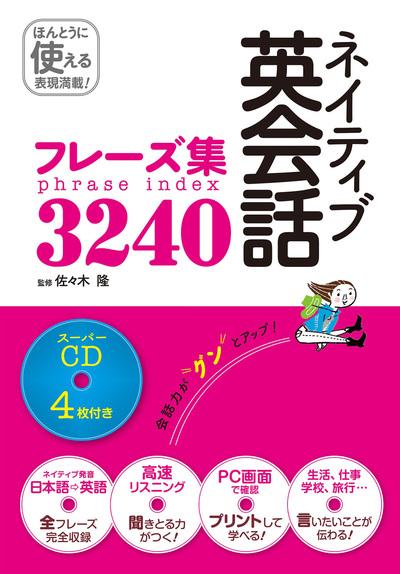 ネイティブ英会話フレーズ集3240 スーパーCD4枚付き[CD無しバージョン]-電子書籍