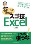 会計士が教えるスゴ技Excel-電子書籍