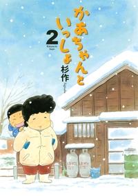かあちゃんといっしょ(2)-電子書籍
