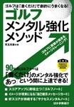 ゴルフ メンタル強化メソッド-電子書籍