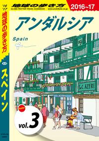 地球の歩き方 A20 スペイン 2016-2017 【分冊】 3 アンダルシア-電子書籍