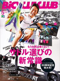 BiCYCLE CLUB 2015年5月号 No.361