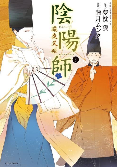 陰陽師 瀧夜叉姫(5)-電子書籍-拡大画像