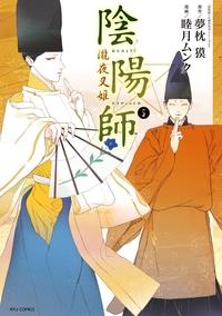 陰陽師 瀧夜叉姫(5)