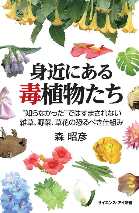 """身近にある毒植物たち """"知らなかった""""ではすまされない雑草、野菜、草花の恐るべき仕組み拡大写真"""