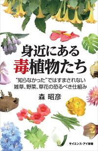 """身近にある毒植物たち """"知らなかった""""ではすまされない雑草、野菜、草花の恐るべき仕組み-電子書籍"""
