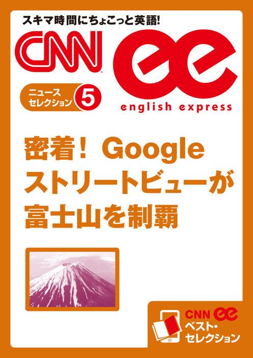 [音声DL付き]密着! Googleストリートビューが富士山を制覇(CNNee ベスト・セレクション ニュース・セレクション5)拡大写真