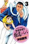 好き好き!! 極道パパ / 3-電子書籍