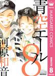 青空エール リマスター版 8-電子書籍