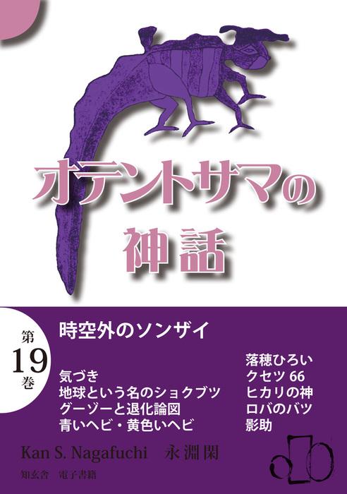 オテントサマの神話 第19巻「時空外のソンザイ」拡大写真