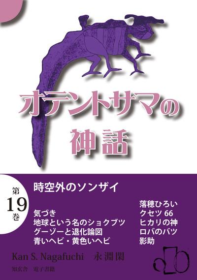 オテントサマの神話 第19巻「時空外のソンザイ」-電子書籍