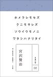 永遠の詩06 宮沢賢治-電子書籍