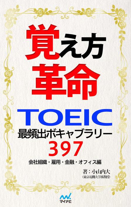 覚え方革命 TOEIC最頻出ボキャブラリー397 会社組織・雇用・金融・オフィス編拡大写真