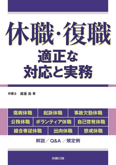 休職・復職―適正な対応と実務-電子書籍