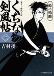 くちなわ剣風帖(二) 鯰の鳴動-電子書籍