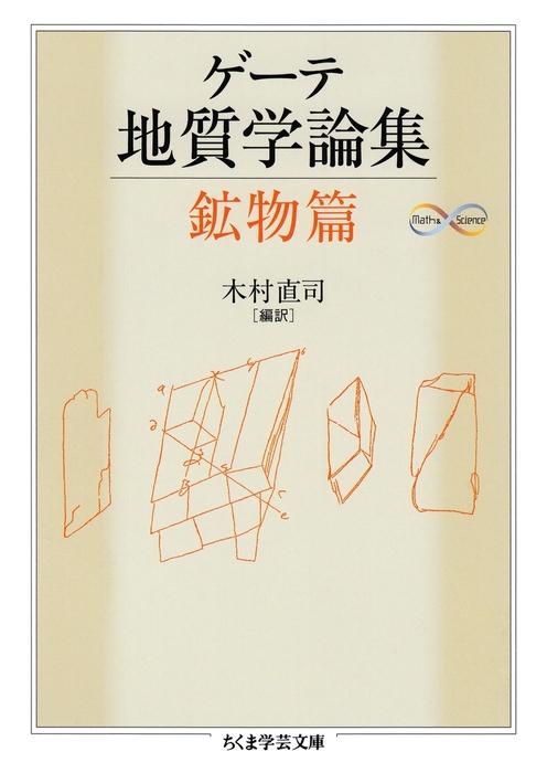 ゲーテ地質学論集・鉱物篇-電子書籍-拡大画像