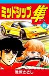 ミッドシップ隼(5)-電子書籍