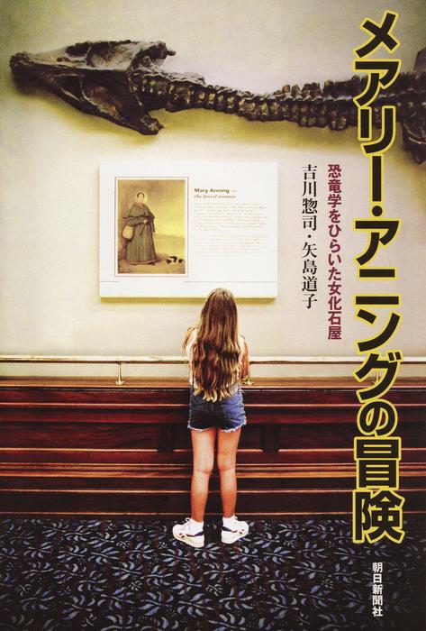 メアリー・アニングの冒険 恐竜学をひらいた女化石屋拡大写真