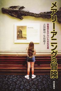 メアリー・アニングの冒険 恐竜学をひらいた女化石屋-電子書籍