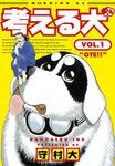 考える犬(1)-電子書籍